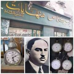 أقدم محل ساعات فى مصر والوطن العربى.. «هنهايات» مُعاصر الملكية