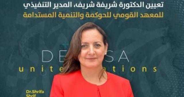 نجاح مصري جديد..  اختيار شريفة شريف ضمن لجنة الخبراء المجلس الاقتصادي للأمم المتحدة