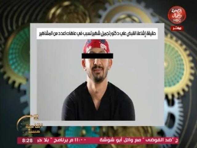 """""""الغيطي"""" يكشف حقيقة القبض علي جراح شهير تسبب في غيبوبة إيمان الحصرى"""