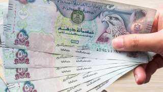 سعر الدرهم الإماراتى اليوم الجمعة 22 أكتوبر مقابل الجنيه المصرى